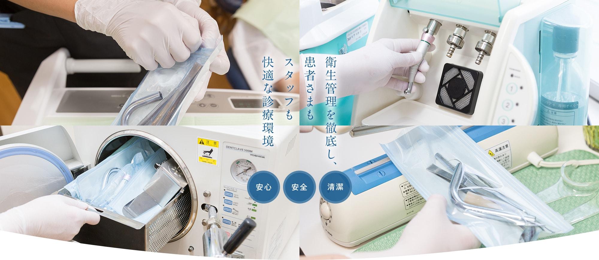 衛生管理を徹底し、患者さまもスタッフも快適な診療環境